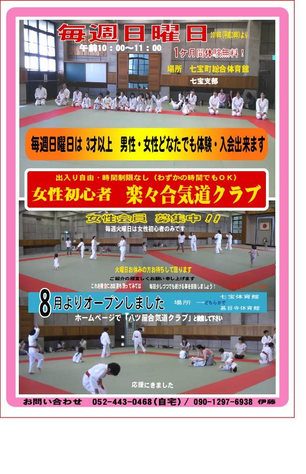 七宝日曜ホームページ宣伝写真