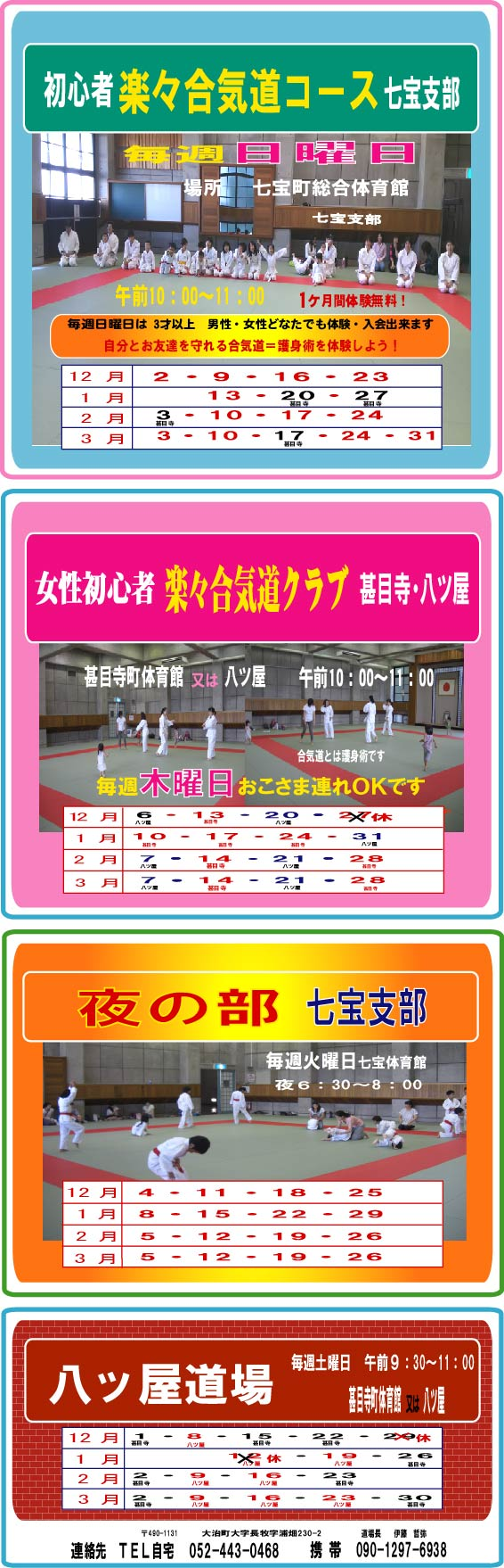 予定表12・1・2・3月.JPEG