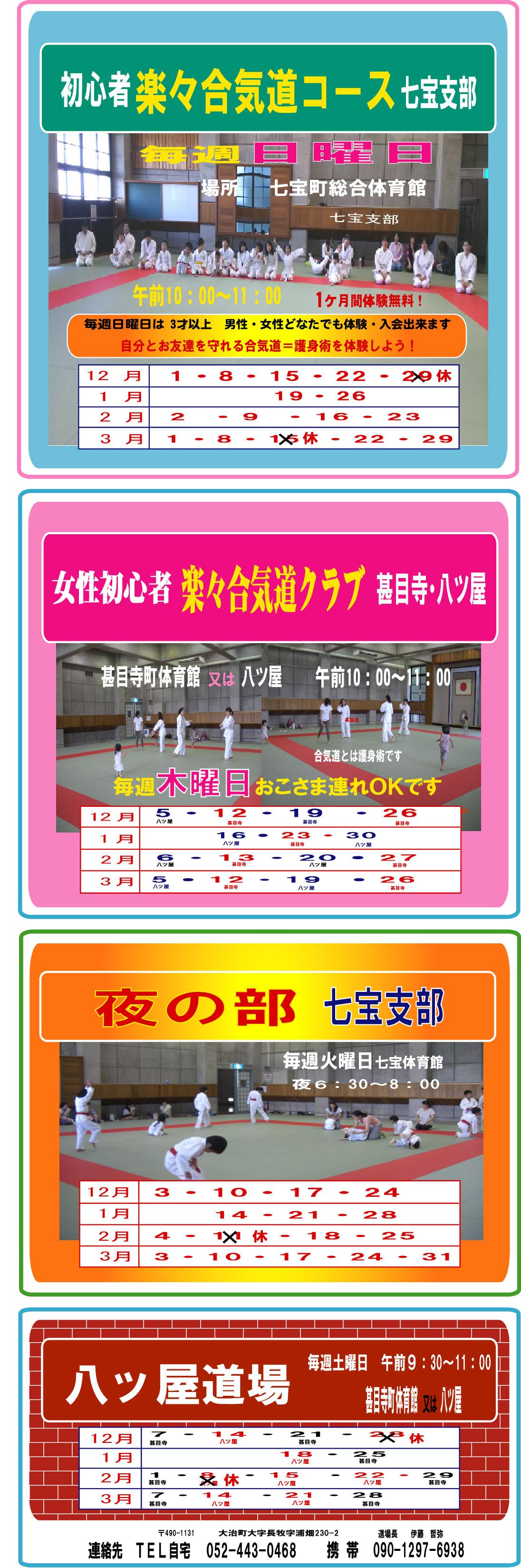 ホームページ用12.1..,2.3月